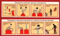 Kak-polzovatsya-poroshkovyim-ognetushitelem